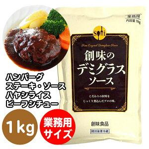 【業務用】【創味食品】創味 デミグラスソース 1kg(オムライスソース、ハンバーグソース、ハヤシライス、ビーフシチュー)※10パックまで1個口で発送可能