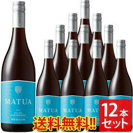 【12本セット】【送料無料】マトゥア リージョナル ピノノワール マルボロ 750ml※一部地域送料別途必要 ニュージーランド 赤ワイン ケースMATUA Regional Pinot Noir Marlbourough