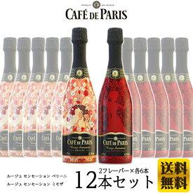 【送料無料】カフェ・ド・パリ ルージュ センセーション ベリーニ&ミモザ×12本セット【数量限定】ピーチ ブラッドオレンジ スパークリングワイン(一部地域送料無料対象外)飲み比べ