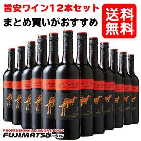 【送料無料】イエローテイル カベルネソーヴィニヨン 750ml×12本※お届けするワインのヴィンテージが画像と異なる場合がございます。ご注文前にお問い合わせ下さい※12本まで1個口で発送可能