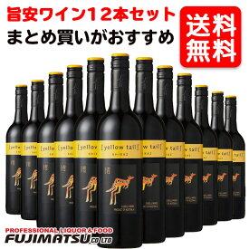 【送料無料】イエローテイルシラーズ 750ml ×12本 (イエローテール 赤ワイン ミディアムボディ オーストラリア サッポロ) ※お届けするワインのヴィンテージが画像と異なる場合がございます。ご注文前にお問い合わせ下さい。※12本まで1個口で発送可能
