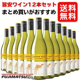 【送料無料】イエローテイルシャルドネ 750ml×12本※お届けするワインのヴィンテージが画像と異なる場合がございます。※ヴィンテージについては、ご注文前にお問い合わせ下さい。