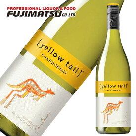 イエローテイルシャルドネ 750ml※お届けするワインのヴィンテージが画像と異なる場合がございます。※ヴィンテージについては、ご注文前にお問い合わせ下さい。