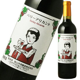 塩山洋酒 ベリーアリカント[2019]720ml※12本まで1個口で発送可能