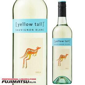 サッポロ イエローテイル ソーヴィニヨンブラン 750ml ×1本 (Yellow Tail イエローテール 白ワイン 白 やや辛口 サッポロ) ※お届けするワインのヴィンテージが画像と異なる場合がございます。※ヴィンテージについては、ご注文前にお問い合わせ下さい。