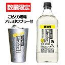 【数量限定 アルミタンブラー付セット】こだわり酒場のレモンサワーの素 コンク 1.8L
