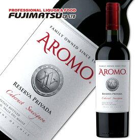 アロモ カベルネ ソービニョン プライベート リザーブ 750ml (赤ワイン フルボディ 重口 チリ)※12本まで1個口で発送可能※お届けするワインのヴィンテージが画像と異なる場合がございます。※ヴィンテージについては、ご注文前にお問い合わせ下さい。