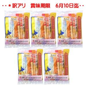 [*訳あり 賞味期限6/10迄] 丸善 おつまみ詰め合わせセット (チーかま入り6種) ×5個