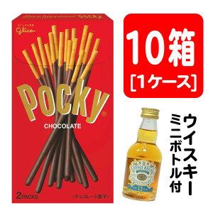 【江崎グリコ】ポッキーチョコレート 70g(35g×2袋入)×10箱(10個)(10セット)(ポッキー チョコレート菓子 Pocky glico お菓子 セット 大容量 業務用にも)+シーバスリーガルミズナラスペシ