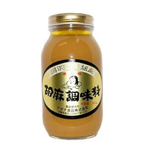 アダチ食品 恵美福 絹羽二重胡麻(白) 900g 胡麻調味料 練り胡麻(ねりごま ねり胡麻 ゴマ ねりごま)