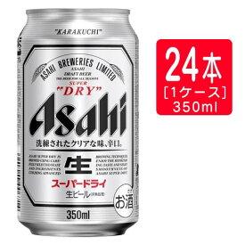 アサヒ スーパードライ 350ml×24本※2ケースまで1個口で発送可能