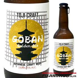 京都産クラフトビール TOJI CRAFT 「GOBAN」(碁盤)ゴールデンエール 330ml お歳暮 御歳暮 ギフト