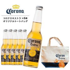 【限定 オリジナルトートバック付き】コロナビール エキストラ 355ml×6本※4セットまで1個口で発送可能 父の日 お中元 ギフト