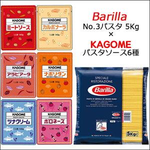 【セット商品】バリラ スパゲッティ No.3 [1.4mm] 5kg パスタ & カゴメ パスタソース6種セット