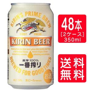 【キリンビール】キリン一番搾り350ml×48本(キリン一番搾り)350ml※1個まで1個口で発送可能