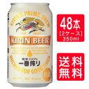【送料無料】【キリンビール】キリン 一番搾り 350ml×24本×2ケース