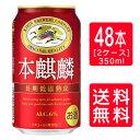 【送料無料】【キリンビール】本麒麟 350ml×24本×2ケース