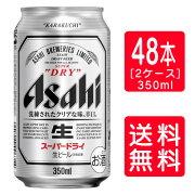 【アサヒビール】アサヒスーパードライ350ml×48本(アサヒスーパードライ350ml×48本)2ケース※1個まで1個口で発送可能