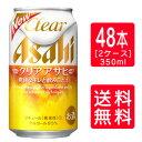 【送料無料】【アサヒビール】クリアアサヒ 缶 350ml×24本×2ケース(48本)※1個まで1個口で発送可能