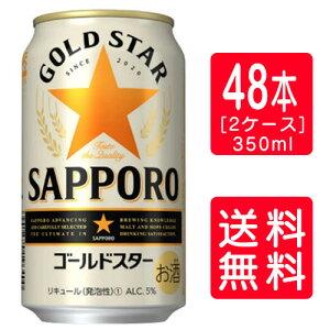【サッポロ】ゴールドスター350ml×48本(ゴールドスター350ml×48本)2ケース※1個まで1個口で発送可能