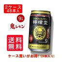 【送料無料】コカ・コーラ謹製 檸檬堂 鬼レモン 350ml缶×24本×2ケース レモンサワー アルコール度9% *2ケース(48本)を1個口で…