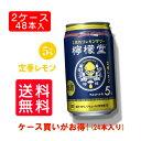 【送料無料】コカ・コーラ謹製 檸檬堂 定番レモン 350ml缶×24本×2ケース レモンサワー アルコール度5% *2ケース(48本)を1個…