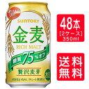【送料無料】【サントリー】サントリー 金麦 糖質75%オフ 350ml×24本×2ケース(48本)