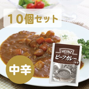 【10個セット】ハインツ (Heinz) ビーフカレー 中辛 200g 【牛肉/たまねぎ入り】(カレーライス 常温保存 カレーライス レトルトカレー 巣ごもり料理 常備食 保存食 美味しい ギフト 詰め合わせ
