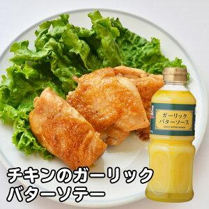 ケンコーガーリックバターソース515gガーリックトーストチキンガーリックソテージャーマンポテトなど簡単にガーリックバター味が作れます※12本まで1度の配送が可能