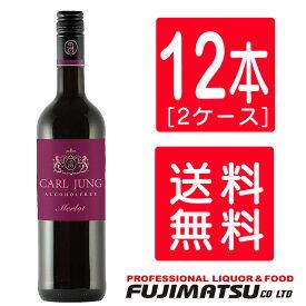 【送料無料】カールユング メルロー 750ml×12本(2ケース)※ 辛口の赤のノンアルコールワイン(ノンアル)