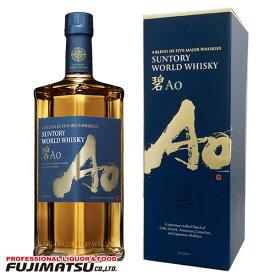 【専用ボックス付き】サントリー ワールドウイスキー 碧(アオ)(SUNTORY WORLD WHISKY Ao) 700ml お歳暮 御歳暮 ギフト