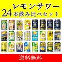 【送料無料】缶チューハイ【レモンチューハイセット】最強レモンサワー セット 24本 アソート 飲み比べ(レモンチューハイ レモンハイ …