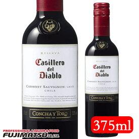 コンチャイトロ カッシェロ ディアブロ カベルネ・ソーヴィニヨン 375ml※12本まで1個口で発送可能※お届けするワインのヴィンテージが画像と異なる場合がございます。※ヴィンテージについては、ご注文前にお問い合わせ下さい。 お歳暮 御歳暮 ギフト