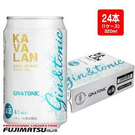 KAVALAN カバラン バー カクテル ジントニック 320ml×24本(1ケース) 4% / 台湾 カヴァラン