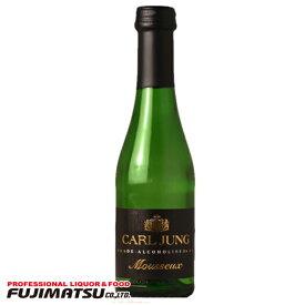 カールユング スパークリング ドライ 200ml (ノンアルコール 辛口 白 泡 ベビーボトル ミニボトル) お歳暮 御歳暮 ギフト