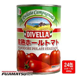 [数量限定特価] ディヴェッラ 完熟ホールトマト缶 400g x 24缶(1ケース) お歳暮 御歳暮 ギフト