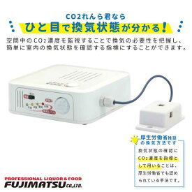 CO2れんら君 (LAN接続+HDMI接続) (UNC-WM01-CO2-H) 父の日 お中元 ギフト