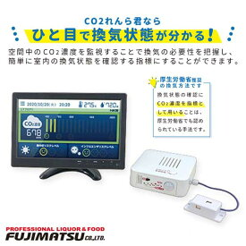 CO2れんら君 (LAN接続+HDMI接続(モニタ付)) (UNC-WM01-CO2-HM) 父の日 お中元 ギフト