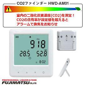 二酸化炭素濃度測定装置 CO2ファインダー(HWD-AM01) 父の日 お中元 ギフト