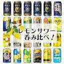レモンサワー 24本飲み比べ アソートセット 【缶チューハイ】(レモンチューハイ レモンハイ ギフトセット)檸檬堂 氷結 こだわり酒場…
