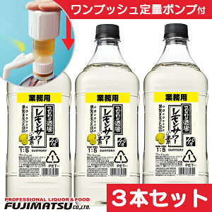 【数量限定 専用ポンプ付セット】こだわり酒場のレモンサワーの素 業務用 コンク 1.8L x 3本 お歳暮 御歳暮 ギフト