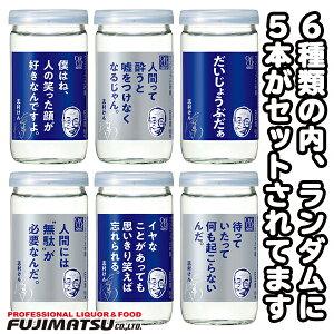 大関 ワンカップ ミニ [大吟醸酒]