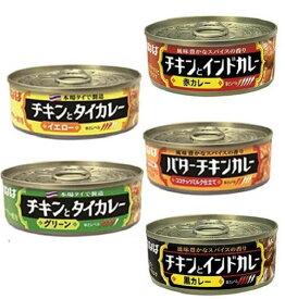 【送料無料】いなばカレー缶 えらべる3ケースセット ※お好きな種類をお選びください【 アソート ケース 缶詰】