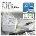 (クール便) ギリシャ オーガニック フェタチーズ 400g 1042円【 00592617 ORGANIC チーズ コストコ ROUSASS FETA 】