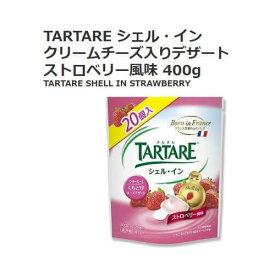 (クール便)TARTARE シェル・イン クリームチーズ入りデザート ストロベリー風味 400g 【 タルタル チーズデザート コストコ 】