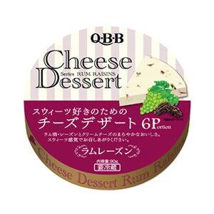 (クール便) QBB チーズデザート ラムレーズン6P 223円×12個セット 2676円 【 パーティー スイーツ 】