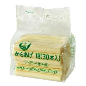 (クール便) QBB からあげ18(30本入)チーズ 1袋 【 Q・B・B パーティー チーズフライ 】