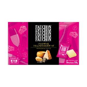 (クール便) FAUCHON パルメザン&トリュフオイル入りチーズ 59g(9個入)×8箱セット 【 フォション PARIS QBB パーティー スイーツ 】