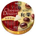 (クール便) QBB チーズデザート 熊本県産和栗 6P 223円×12個セット 2676円 【 数量限定品 パーティー スイーツ 】
