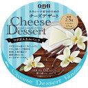 【クール便佐川送料無料(一部地域を除く)】 QBB チーズデザート バニラ 6P×12個セット 3426円 【 パーティー スイー…